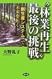 """""""林業再生""""最後の挑戦—「新生産システム」で未来を拓く"""