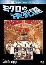 ミクロの決死圏 (ベストヒット・セレクション) [DVD]