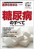 「医学のあゆみ」第5土曜特集 第252巻5号 糖尿病のすべて