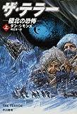 ザ・テラー―極北の恐怖〈上〉 (ハヤカワ文庫NV)