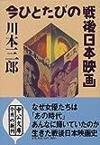 今ひとたびの戦後日本映画 (中公文庫)