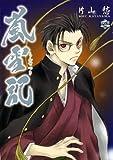 嵐雪記 2 (IDコミックス ZERO-SUMコミックス)