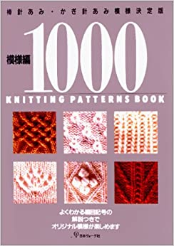 Knitting Stitches Book : 1000 Knitting Patterns Book: 9784529021425: Amazon.com: Books
