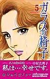 ガラスの椅子 5 (Be・Loveコミックス)