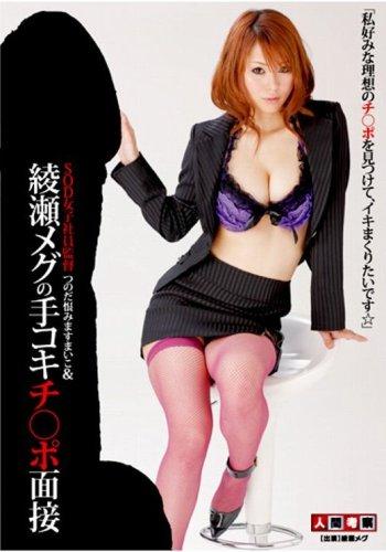 綾瀬メグ 1月12日生まれ