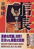 続・架空戦記 信長―覇王暗殺 (講談社文庫)