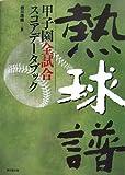 熱球譜―甲子園全試合スコアデータブック