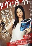 ダ・ヴィンチ 2009年 11月号 [雑誌]