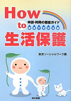 How to 生活保護―申請・利用の徹底ガイド 雇用不安対応版
