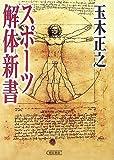 スポーツ解体新書 (朝日文庫)