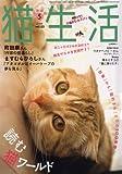 猫生活 2008年 05月号 [雑誌]