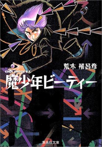 魔少年ビーティー (集英社文庫―コミック版)