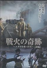 戦火の奇跡~ユダヤを救った男~前編 [DVD]