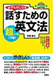 必ずものになる話すための英文法 [超入門編 下巻](CD1枚付)