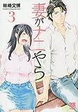 妻がナニやら 3 (ヤングチャンピオン 烈コミックス)