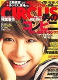 CIRCUS (サーカス) 2008年 08月号 [雑誌]