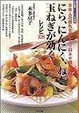にら、にんにく、ねぎ、玉ねぎが効くレシピ108―日本人の疲れを癒すユリ科ネギ属の野菜に注目! (マイライフシリーズ特別版―お料理塾シリーズ-栄養編-)