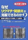 なぜリウマチ・関節炎が克服できるのか?―軟骨を再生させる新しい治療法 (元気健康ブックス)
