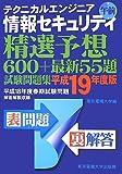 テクニカルエンジニア 情報セキュリティ 午前—精選予想600+最新55題試験問題集〈平成19年度版〉
