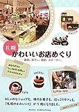 札幌かわいいお店めぐり―雑貨、カフェ、花屋、スイーツ…。