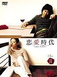 恋愛時代 BOX-II [DVD]
