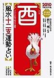 2010年版 風水十二支運勢占い 酉(とり)