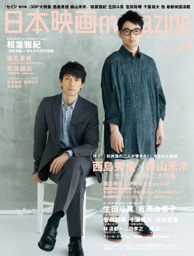 日本映画magazine Vol.24 (OAK MOOK 416)