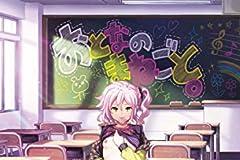 山崎かずまの思春期少女エロ漫画最新刊「おとなのまねごと。」
