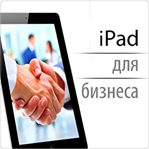 iPad dlja biznesa [iPad for Business] Audiobook