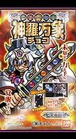 神羅万象チョコ 七天の覇者第3弾 1BOX (食玩)