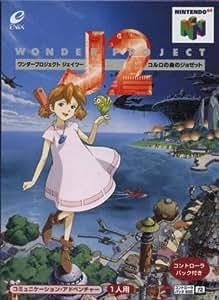 Amazon.com: Wonder Project J2 (Japanese Import Nintendo 64 Video Game