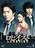 ロビイスト BOX-II [DVD]