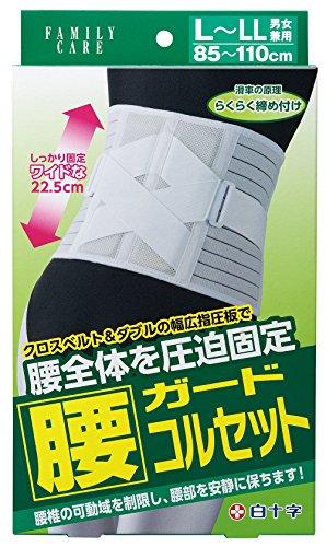 FC 腰ガードコルセット L-LLサイズ 男女兼用