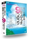NHK趣味工房シリーズ あなたもアーティスト 誰でも描ける風景スケッチ9つのコツ〜アニメ作品のテクニックに学ぶ [DVD]
