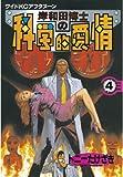 岸和田博士の科学的愛情(4) (ワイドKCアフタヌーン (226))