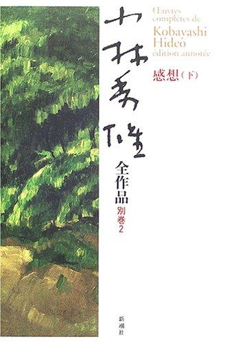 小林秀雄全作品〈別巻2〉感想(下)