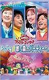 NHKおかあさんといっしょ ファミリーコンサート「ようこそ♪歌う森のパーティーへ」 [VHS]