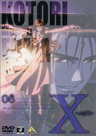X-エックス- 06 [DVD]