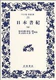 日本書紀 (5) (ワイド版岩波文庫 (234))