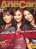 AneCan (アネキャン) 2007年 11月号 [雑誌]