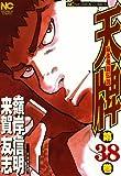 天牌 38 (ニチブンコミックス)