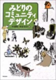 みどりのコミュニティデザイン  中瀬 勲, 林 まゆみ (学芸出版社)