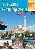 トルコ遺跡Walkingガイド改訂版