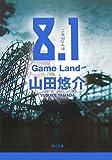 8.1—Game Land (角川文庫)