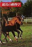 競馬の動物学—ホース・ウォッチング