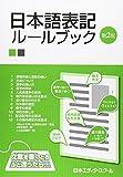 日本語表記ルールブック
