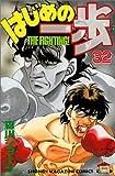 はじめの一歩―The fighting! (32) (講談社コミックス―Shonen magazine comics (2241巻))