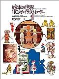 絵本の世界 110人のイラストレーター 第1集
