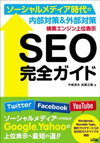 検索エンジン上位表示SEO完全ガイド = Perfect Guide of Search Engine Optimization