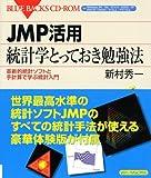 JMP活用 統計学とっておき勉強法―革新的統計ソフトと手計算で学ぶ統計入門 (ブルーバックス CD-ROM)